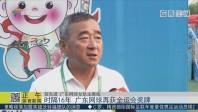 时隔16年 广东网球再获全运会奖牌