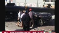 中山:巨型吊臂侧翻砸中小车 造成4死2伤