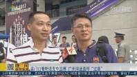 """家门口看斯诺克中锦赛 广州球迷直呼""""过瘾"""""""
