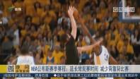 NBA公布新赛季赛程:延长常规赛时间 减少背靠背比赛