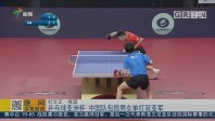 乒乓球亚洲杯 中国队包揽男女单打冠亚军