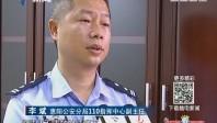 惠州:大人唆使女童碰瓷 一嫌疑人竟是其生父