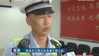 珠海:14个小孩塞进7座面包车 交警严查!