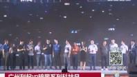 广州刮起VR暗黑系列科技风