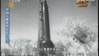 [2017-09-14]军晴剧无霸:军晴大揭秘:中国火箭军成长史(上)