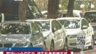 广州:取消618个泊车位 停车乱象有增无减