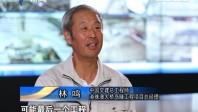 [2017-09-16]权威访谈:林鸣:大国工师与超级工程