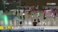 2017广东青少年体育舞蹈公开赛开赛