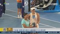 王欣瑜/梁恩硕夺得2018澳网青少年女双冠军