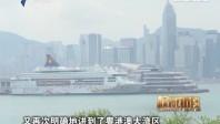 [2018-01-27]权威访谈:加快体制机制创新 推动粤港澳大湾区建设