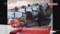 佛山:城乡居保基础养老金标准又升40元/月