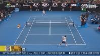 郑泫退赛 费德勒晋级澳网男单决赛
