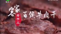 [2018-01-27]围龙故事:百侯牛肉干