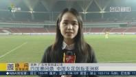 四国赛问鼎 中国女足剑指亚洲杯