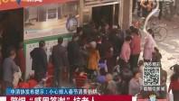 """中消协发布提示:小心掉入春节消费陷阱 警惕""""感恩答谢""""坑老人"""