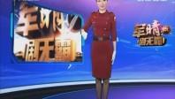 """[2018-01-24]军晴剧无霸:超级战事:美国防部担心中国或会""""重塑世界"""""""
