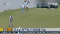 高尔夫世界比洞赛四强产生