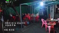 [2018-03-17]围龙故事:小城里的深夜食堂