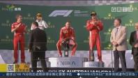 维特尔夺得F1澳大利亚站冠军
