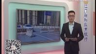 [2018-03-22]新闻共同睇:天沙河桥已建成 预计下周可通车