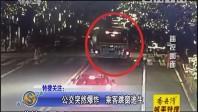 特搜关注:公交突然爆炸 乘客跳窗逃生