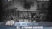 湛江:女子被淋硫酸 全身多处灼伤
