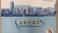 [2018-06-15]南方小记者:青岛朝城路小学发布《上合全景图》教材