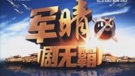"""[2018-06-20]军晴剧无霸:超级战事:""""球迷""""领导人 球技了得 球瘾很大"""