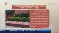 《广东省加强党的基层组织建设三年行动计划(2018-2020年)》解读