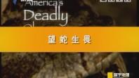 [2018-06-21]寰宇地理:望蛇生畏