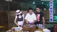 制作姜葱炒花蟹