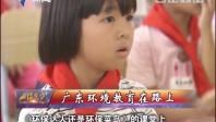 [2018-07-15]政协委员:广东环境教育在路上
