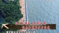 [2018-07-14]人大代表:积极发挥人大职能作用 坚决打赢碧水攻坚战