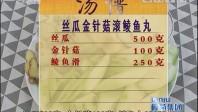 丝瓜金针菇滚鲮鱼丸