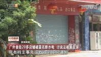 广外食街20多店铺被莫名断水电 讨说法被踢皮球