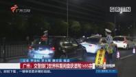 广州:交警部门世界杯期间查获酒驾1655宗