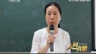 [2018-07-14]人间真情:黄梁海:我在教研第一线(上)