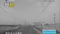 [2018-07-17]新闻故事:40里追逐(上)