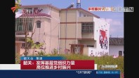 韶关:发挥基层党组织力量 高位推进乡村振兴