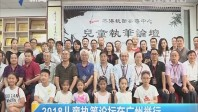 2018儿童执笔论坛在广州举行