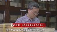 [2018-08-18]权威访谈:倪俊明:让珍稀古籍焕发光彩生机