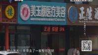 """[2018-08-22]社会纵横:招聘变整容 网络求职谨防入""""坑"""""""