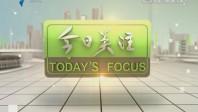 [2018-08-22]今日关注:深圳:开学前校服涨价 教育局责令整改