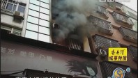 白云一公寓清晨起火 消防员7进火场救32人