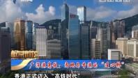 """[2018-10-21]权威访谈:广深港高铁:内地与香港的""""连心桥"""""""