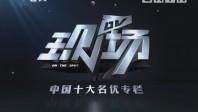 [2018-10-16]DV现场:广东一高校停水两日 学生上厕所成了难题