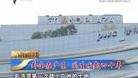 [2018-10-21]权威访谈:外企在广东 风生水起四十年