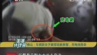 佛山:车祸致女子脚背动脉断裂,充电线救命