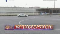 [2018-10-21]政协委员:推动广东新能源汽车产业健康发展