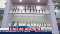 第17届中国(阳江)国际五金刀博会开幕